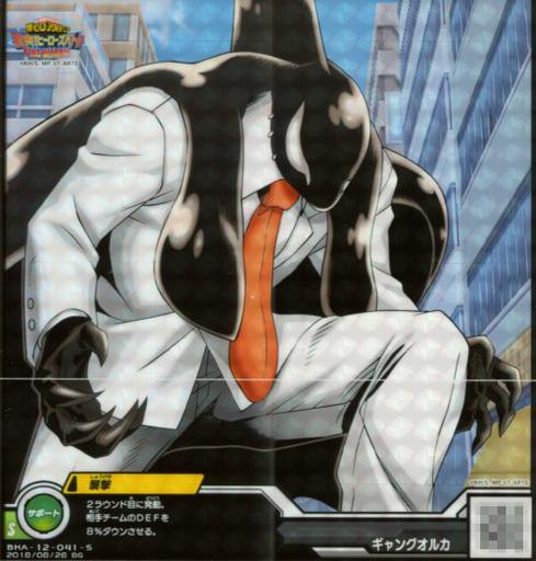 BHA-12-041 [S] : ギャングオルカ(ブロマイドカード)