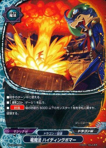 【中古】バディファイト/上/魔法/マジックW/ドラゴンW/[BF-S-CP01]神バディファイトキャラクターパック第1弾「神100円ドラ S-CP01/0047 [上] : 竜魔法 ハイディングボマー(パラレル仕様)