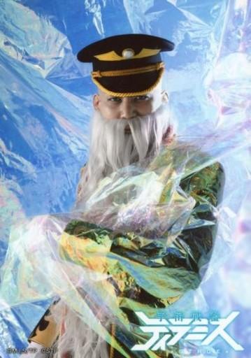 磯貝龍虎(ヴェンチュリー・ルロワ)/上半身・背景水色・キャラクターショット/舞台「宇宙戦艦ティラミス」ランダムブロマイド