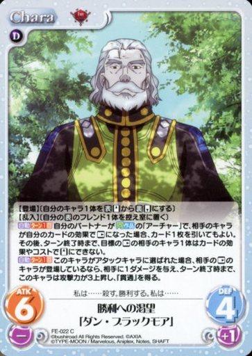 FE-022 [C] : 勝利への渇望「ダン・ブラックモア」