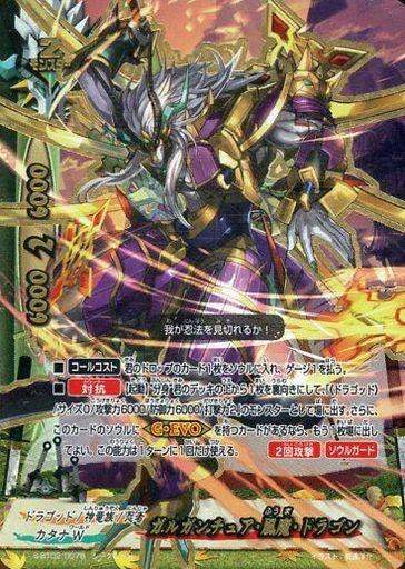 S-BT02/0076 [シークレット] : ガルガンチュア・風魔・ドラゴン