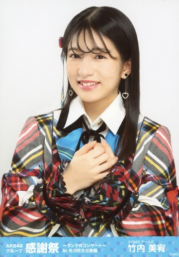 竹内美宥/AKB48グループ感謝祭~ランク外コンサート~ in 市川市文化 ...