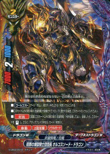 S-UB03/0016 [ガチレア] : 贖罪の煉獄騎士団団長 オルコスソード・ドラゴン