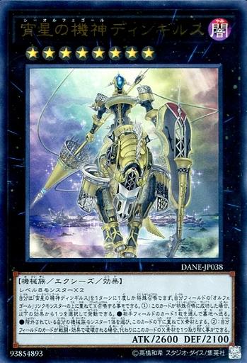 ギルス 遊戯王 宵星の機神ディンギルス(シーオルフェゴールディンギルス)カード効果・評価・価格(最安値)