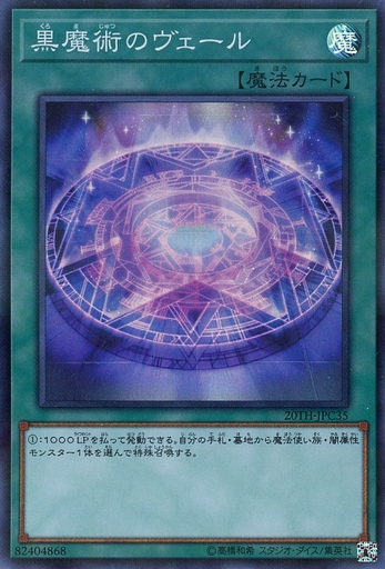 20TH-JPC35 [SRパラ] : 黒魔術のヴェール