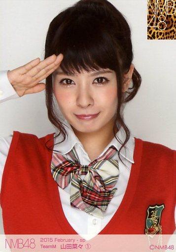 【中古】生写真(AKB48・SKE48)/アイドル/NMB48 1 : 山田菜々/2015.February-sp個別生写真