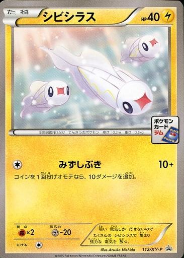 【中古】ポケモンカードゲーム/P/ポケモンカードジム プロモーションカードパック 112/XY-P [P] : シビシラス