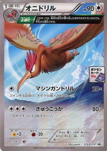 【中古】ポケモンカードゲーム/P/ポケモンカードジム プロモーションカードパック 115/XY-P [P] : オニドリル