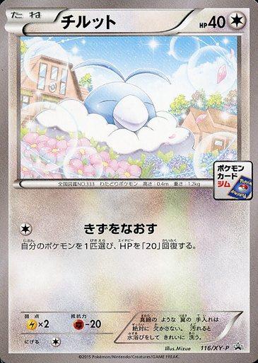 【中古】ポケモンカードゲーム/P/ポケモンカードジム プロモーションカードパック 116/XY-P [P] : チルット