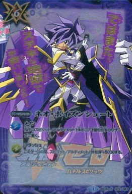 【中古】バトルスピリッツ/R/マジック/紫/最強銀河究極ゼロ バトルスピリッツ 究極プレミアムBOX BS25-075 [R] : ネオ・ポイズンシュート(紫電のゼロ)(Mレア仕様)