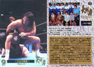 【中古】スポーツ/新日本プロレスリング トレーディングカードスペシャル 長州力 13 : IWGP奪取