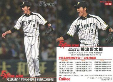 【中古】スポーツ/EXCITING SCENEカード/2015プロ野球チップス第1弾 ES-08 [EXCITING SCENEカード] : 藤浪晋太郎