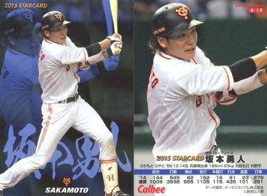 【中古】スポーツ/スターカード/2015プロ野球チップス第1弾 S-13 [スターカード] : 坂本勇人