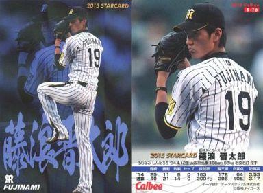 【中古】スポーツ/スターカード/2015プロ野球チップス第1弾 S-16 [スターカード] : 藤浪晋太郎
