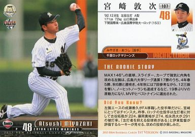 107 [レギュラーカード] : 宮崎...