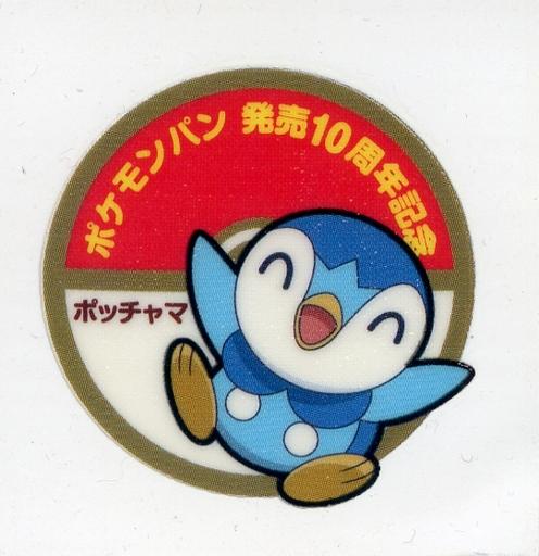 【中古】ポケモンパンシール/第94弾 デコキャラシール ポッチャマ/ポケモンパン発売10周年記念
