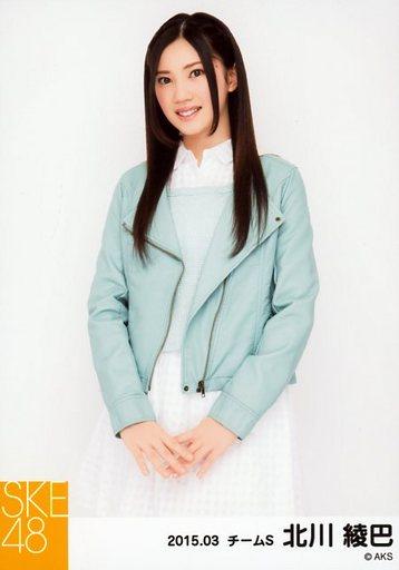 【中古】生写真(AKB48・SKE48)/アイドル/SKE48 北川綾巴/膝上・両手重ね/「2015.03」「春コート」個別生写真