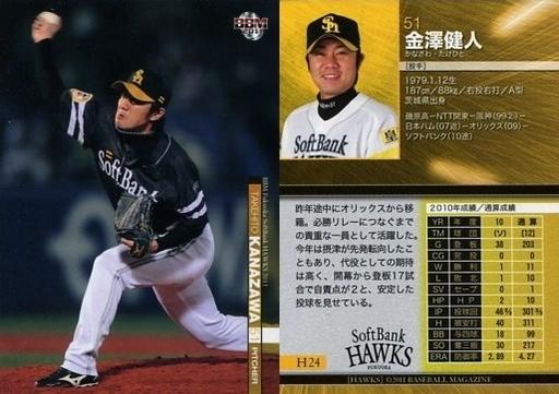 H24 [レギュラーカード] : 金澤健人 | 中古 | BBM/レギュラーカード ...