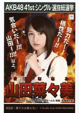 【中古】生写真(AKB48・SKE48)/アイドル/AKB48 山田菜々美/CD「僕たちは戦わない」劇場盤特典生写真