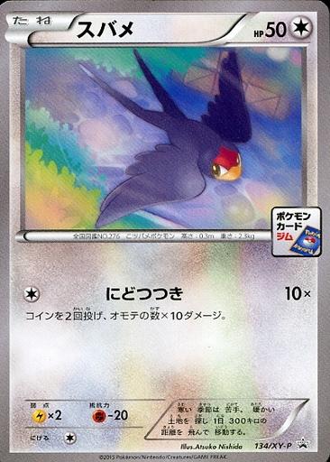 【中古】ポケモンカードゲーム/P/ポケモンカードジム プロモーションカードパック 134/XY-P [P] : スバメ