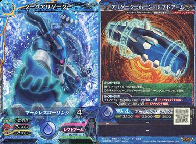 【中古】マジンボーン/コモン/水/第7弾 M7-036 [C] : ダークアリゲーター