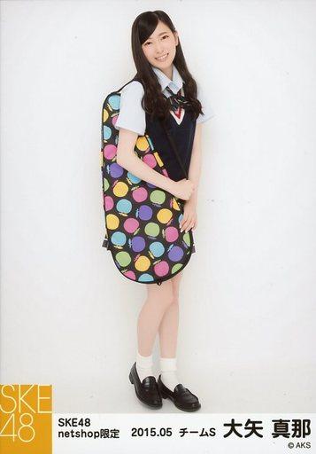 【中古】生写真(AKB48・SKE48)/アイドル/SKE48 大矢真那/全身・左手ラケットケース/「2015.05」 「netshop限定」個別生写真
