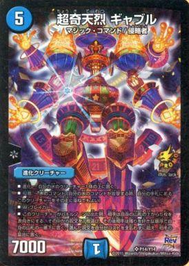 【中古】デュエルマスターズ/SR/水/ドカンとデュエマ革命パック P14/Y14 [SR] : 超奇天烈 ギャブル