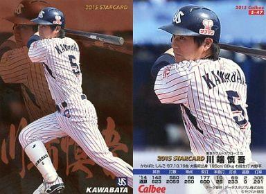 【中古】スポーツ/スターカード/2015プロ野球チップス第2弾 S-47 [スターカード] : 川端慎吾