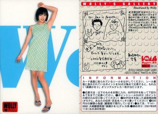 【中古】コレクションカード(女性)/BOMB CARD HYPER DX WOLLY MM-04 : 眞鍋かをり/BOMB CARD HYPER DX WOLLY