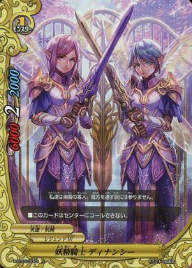 H-BT02/0063 [上] : 妖精騎士 ディナンシー(ガチレア仕様)