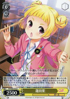 GF/W38-010 [U] : 蓬田菫