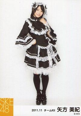 【中古】生写真(AKB48・SKE48)/アイドル/SKE48 矢方美紀/ゴスロリ・全身・右手腰/「2011.11」公式生写真