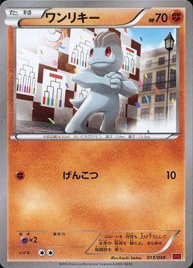 【中古】ポケモンカードゲーム/ポケモンカードゲームXY M(メガ)マスターデッキビルドBOX パワースタイル 013/049 : ワンリキー
