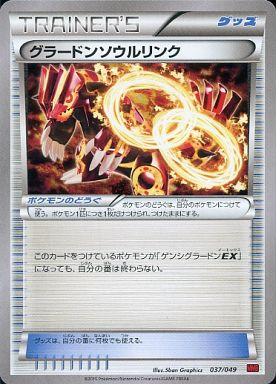 【中古】ポケモンカードゲーム/ポケモンカードゲームXY M(メガ)マスターデッキビルドBOX パワースタイル 037/049 : グラードンソウルリンク