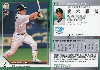 【中古】BBM/レギュラーカード/中日ドラゴンズ/BBM2015 ベースボールカード 2ndバージョン 546 [レギュラーカード] : 荒木雅博