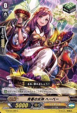 G-BT04/080 [C] : 青春の女神 ヘーベー