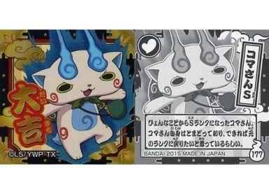 177 コマさんs 予約 アニメ系トレカ大吉妖怪ウォッチ おみくじ