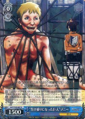 """【中古】ヴァイスシュヴァルツ/R/キャラクター/巨人/青/ブースターパック 進撃の巨人 AOT/S35-087 [R] : """"生け捕りになった巨人""""ソニー"""