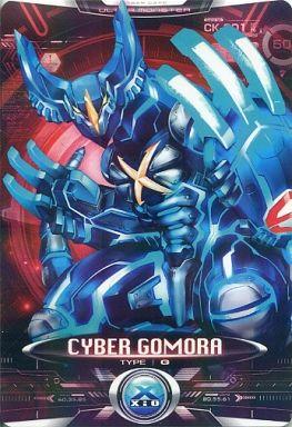 【中古】アニメ系トレカ/ウルトラマンX サイバーカードウエハース W07 : [CK-001]サイバーゴモラ