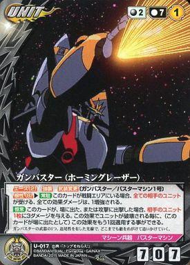 【中古】クルセイド/R/UNIT/黒/クルセイド トップをねらえ!/トップをねらえ2! ?炎となりて? U-017 [R] : ガンバスター(ホーミングレーザー)