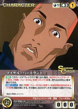 【中古】クルセイド/U/CHARACTER/黒/サンライズクルセイド 第22弾?無敵の戦士? CH-236 [U] : マイケル・ハートランド