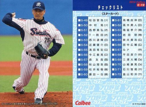 【中古】スポーツ/チェックリスト /2015プロ野球チップス第3弾 C-12 [チェックリスト ] : 館山昌平
