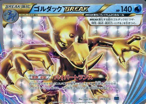 【中古】ポケモンカードゲーム/-/XY BREAKコンボデッキ60ゴルダックBREAK+パルキアEX 003/016 [-] : (キラ)ゴルダックBREAK