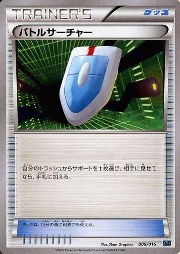 【中古】ポケモンカードゲーム/-/XY BREAKコンボデッキ60ゴルダックBREAK+パルキアEX 009/016 [-] : バトルサーチャー