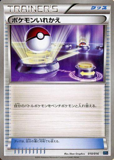 【中古】ポケモンカードゲーム/-/XY BREAKコンボデッキ60ゴルダックBREAK+パルキアEX 010/016 [-] : ポケモンいれかえ