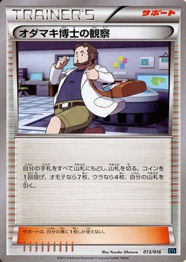 【中古】ポケモンカードゲーム/-/XY BREAKコンボデッキ60ゴルダックBREAK+パルキアEX 013/016 [-] : オダマキ博士の観察