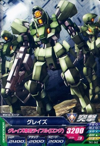 【中古】ガンダムトライエイジ/コモン/モビルスーツ/鉄血の1弾 TK1-042 [C] : グレイズ