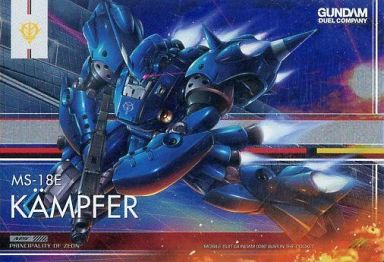 GN-DC02 MS 012 [R4] : [コード保証なし]ケンプファー