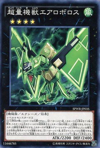 【中古】遊戯王/ノーマル/ブースターSP ウィング・レイダーズ SPWR-JP035 [N] : 超量機獣エアロボロス