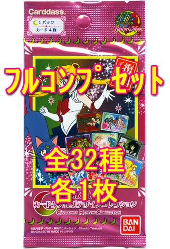 美少女戦士セーラームーン カードダス復刻デザインコレクションパック フルコンプリートセット